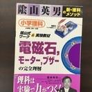 陰山英男&実験教材  電磁石 モーター  ブザー