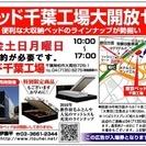 ★毎週金~月曜日東京ベッド『千葉工場大開放セール!!』