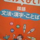 くもんの高校入試スタートドリル こわくない国語 文法・漢字・ことば