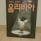 韓国語の絵本 譲ります。