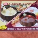 耐熱チーズ&チョコレートフォンデュセット
