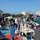 ★出店無料★チャリティフリーマーケット in前橋市