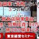 失敗しない飲食店開業のための3つの秘訣× 飲食店開業革命!!好立地...