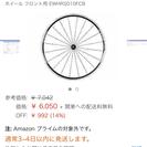 シマノ ホイール WH-RS010-CL フロント用