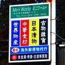 世界物産、中華食材、日本漬物、古物雑貨