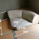 フロアコーナーソファのコーナー部のみ差し上げます。