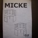 <交渉中です> IKEA MICKE(コーナー ワークステーション...