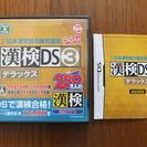 任天堂DSソフト 漢検   中古