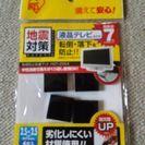 未開封【447】耐震 マット 転倒防止粘着マット アイリスオーヤマ