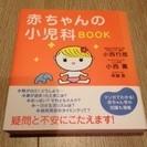 ☆赤ちゃんの小児科BOOK☆