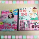2冊妊娠出産  premo ガイド本
