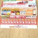 オートバックス割引券 500円×6枚