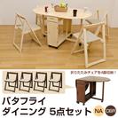【再募集】バタフライダイニングテーブル チェアセット