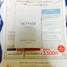 【新品未開封】ノアンデ 【値下げ】 インナーブライトサプリメント