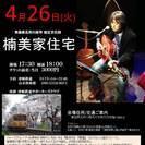 2016年04月26日(火)山木康世(元ふきのとう)五所川原ライブ!