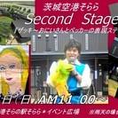これで見納め ザッキ~おにいさん茨城公演!