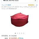 かわいい赤色 ビーズクッション