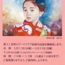 第12回市川アートクラブ絵画作品展  5月11日(水)ー15日(日)