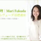 福田真理 『アーユルヴェーダ基礎講座』