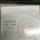 パソコンに繋げる!扇風機 USB