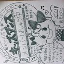 メンバー募集! キッズダンス教室 @平塚市横内公民館 ☆★☆プリ...