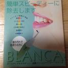 新品未開封!ブランカホームデンタルエステ★電動歯クリーナー★タバコ...