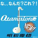 新品!! 明和電機 オタマトーン ホワイト 誕生日 電子楽器 おもちゃ