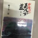 藤子不二雄の『まんが道  愛蔵版』全4巻