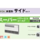 新品東芝床置きサイド形業務用エアコン 75%OFF!!