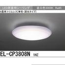 【新品】三菱 LEDシーリング ~8畳用 連続調光 リモコン付属 ...