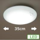 未開封新品LEDシーリングライト 直径35cm