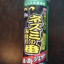 ネズミの見張り番 スプレー 送料混み500円