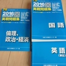 値下げ!!駿台 2016センター試験 実践問題集