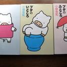 心に振りまわされて疲れた時に、●小泉吉宏さん著書3冊セット●
