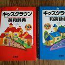 【商談中】キッズクラウン英和辞典・和英辞典セット
