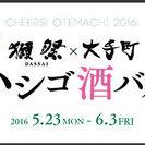 Cheers! OTEMACHI 2016 獺祭×大手町 ハシゴ酒バル