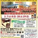 ★5/7(土)8(日)カリモク家具鶴見アウトレット『理由(ワケ)あ...