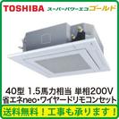 新品 最安値  業務用エアコンAUSA04076JM