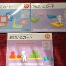 新品未使用✳︎ひとりでとっくん おけいこカード10〜13/3冊セット