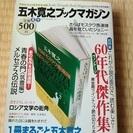 五木寛之ブックマガジン