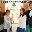 【WEB広告アシスタント】主婦が活躍!WEB広告(スマホ・PC)の...