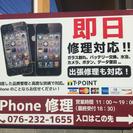 iPhoneの修理ならお任せ下さい!