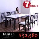 ダイニング7点セット(テーブル、椅子6脚)