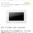 デジタルフォトフレーム・新品