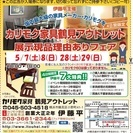 ★5/28(土)29(日)カリモク家具鶴見アウトレット『理由(ワケ...