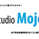 梶ヶ谷駅徒歩7分のレコーディングスタジオ