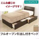 【売却済】中古 シングルベッド (引き出し付き)