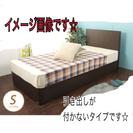 【処分間近 値下げ】中古 シングルベッド