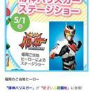 5月1日福岡のご当地ヒーローバリスガーが太宰府遊園地に来る!