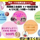 熊本・大分復興支援イベント!